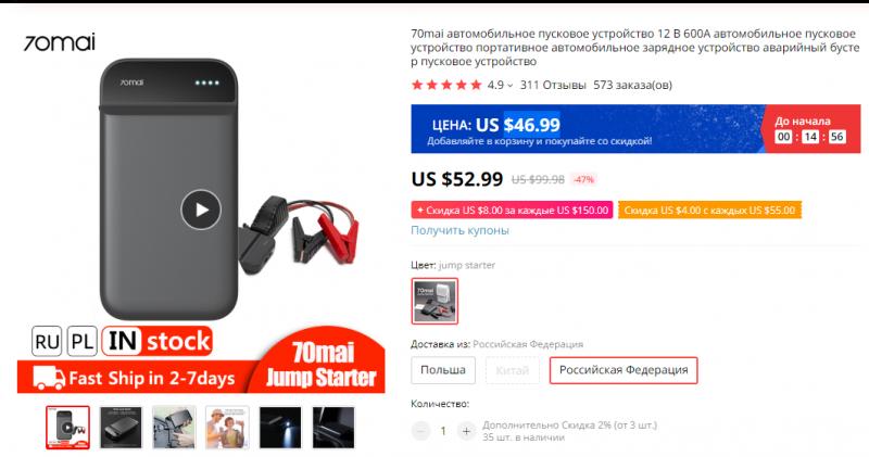 Низкая цена на стартджампер Xiaomi 70Mai car Jump Starter ($46.99)