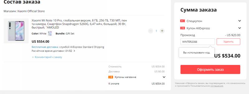 Смартфон Xiaomi Mi Note 10 Pro по акции за $534