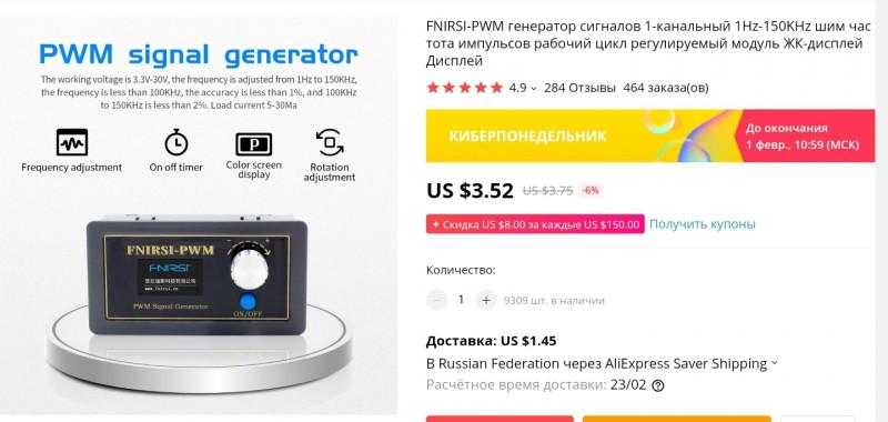 Генератор ШИМ сигналов за $4.97