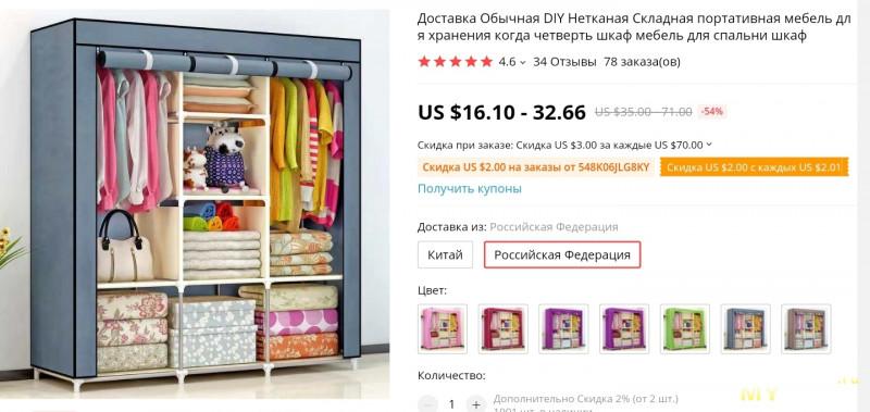 Два купона на шкаф для одежды, сборно-разборный, с чехлом (118х45х169 см за $28.66)