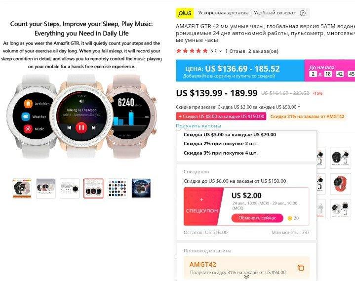 Купон на скидку 30% на смарт-часы Amazfit GTR 42mm (от )
