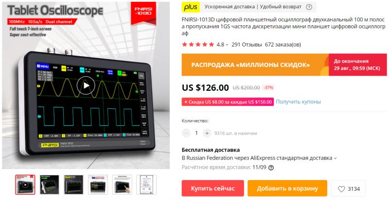 Профессиональный сенсорный осциллограф ADS1013D (100MHz,1G/s, 2 канала) за 5