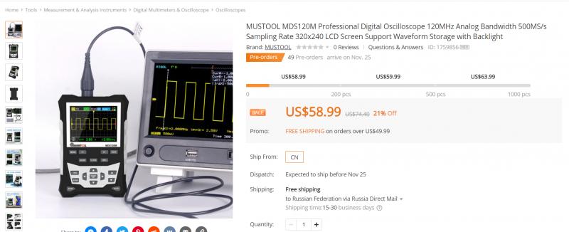 Осциллограф MUSTOOL MDS120M с цветным экраном и полосой 120MHz (.99)