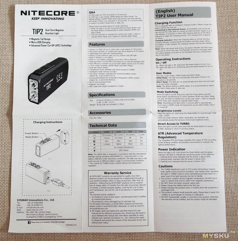 Мощный карманный фонарик Nitecore TIP2