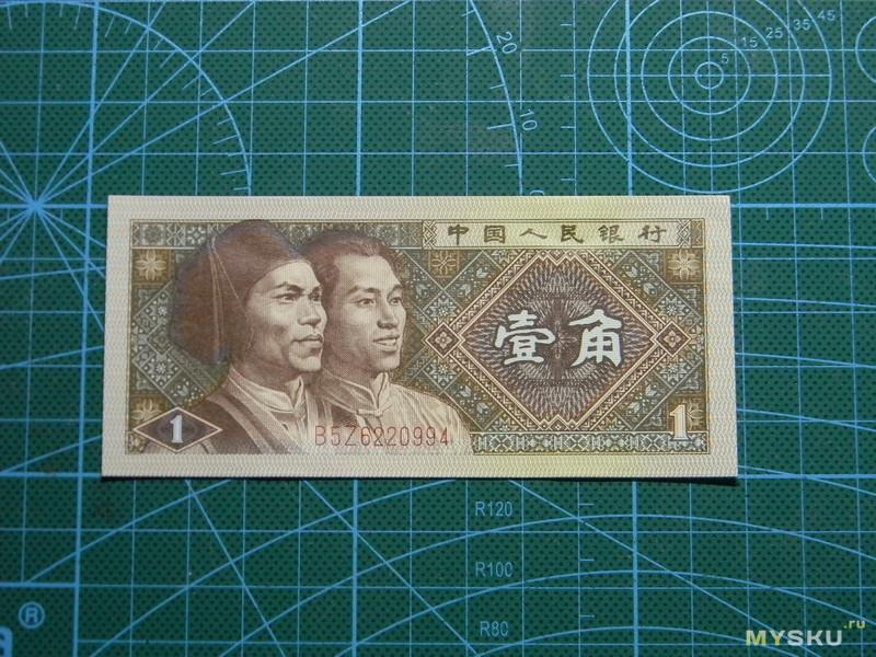 Покупаем юани на Ebay .