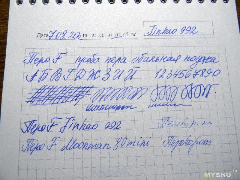 """На """"винте"""", перьевая ручка  Jinhao 992"""