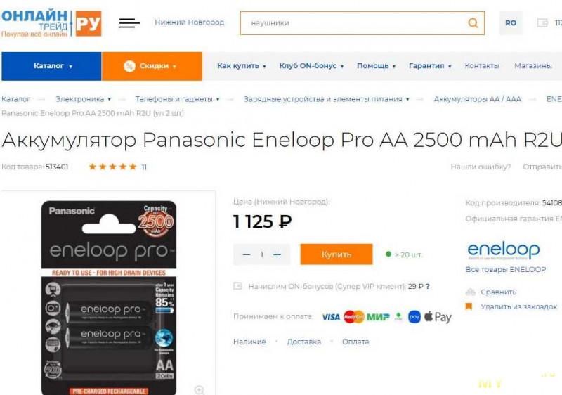 <span>Аккумулятор Eneloop pro. Очевидный обзор на очевидные вещи. Прописные истины.</span>