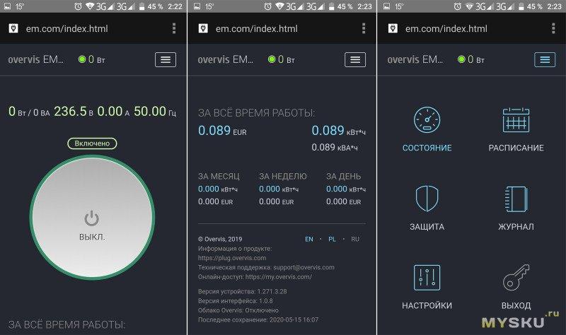 WiFi счетчик электроэнергии с функцией защиты и управления ЕМ-129 от Новатек-Электро