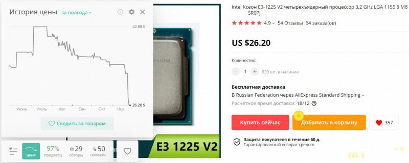 Аналог Intel i5 3570: Xeon E3-1225 V2 по суперцене!