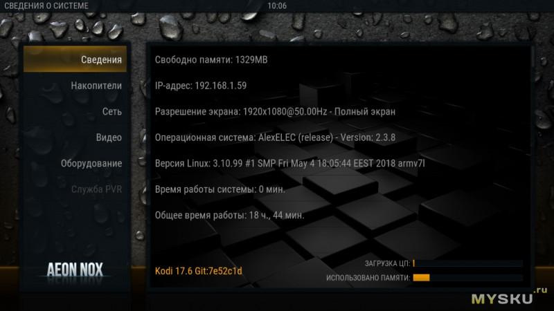 Linux\*Elec на tv-box Z69 Amlogic S905X