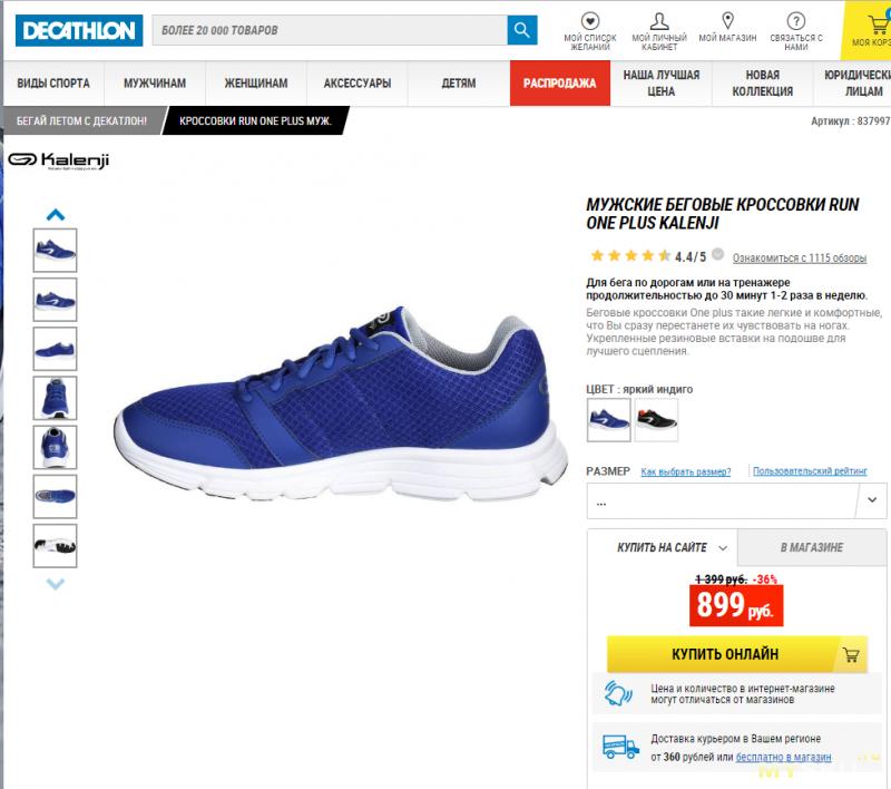 27 долларов это примерно 1600 рублей. Мне кажется эта фирма Li-Ning  покупает обувь в Декатлоне, а потом впаривает «муськовчанам»