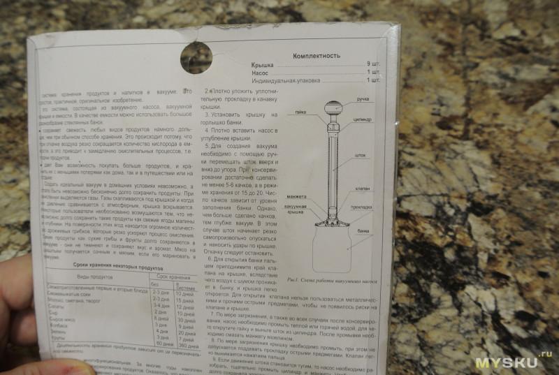 Вакуумный набор «ВАКС» 82Б. Готовим клюквенную настойку по бразильской системе