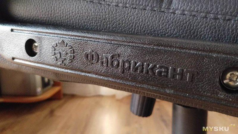 """Кресло Атлант PL от компании """"Фабрикант"""" г.Рязань"""