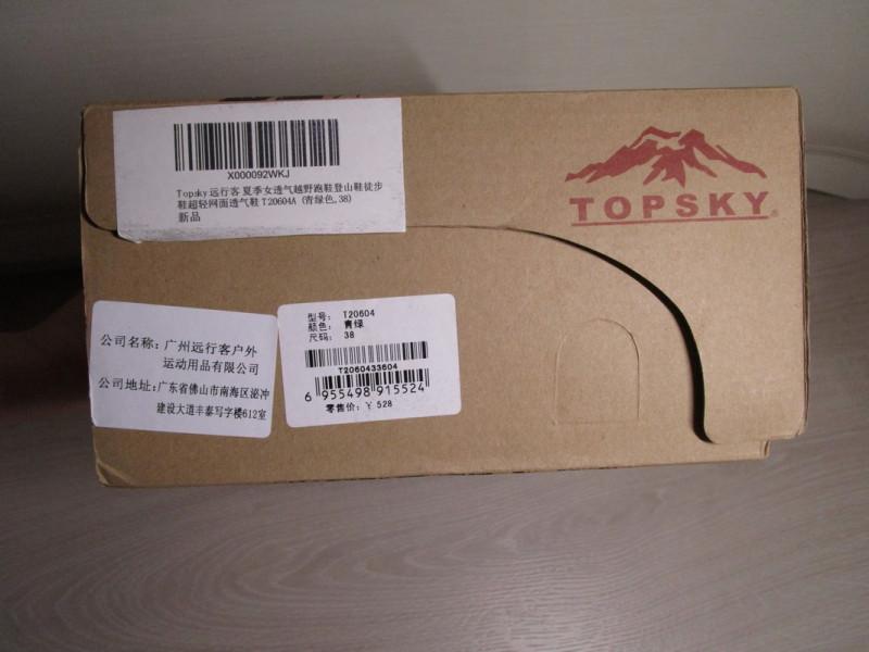 Легкие кроссовки для теплой погоды Topsky