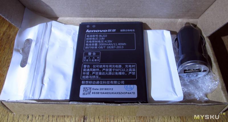 "Аккумулятор ""Lenovo BL-222"" (для смартфона S660)"