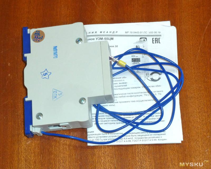 Однофазные реле контроля напряжения, часть 8 - Меандр УЗМ-50ЦМ (узкий)