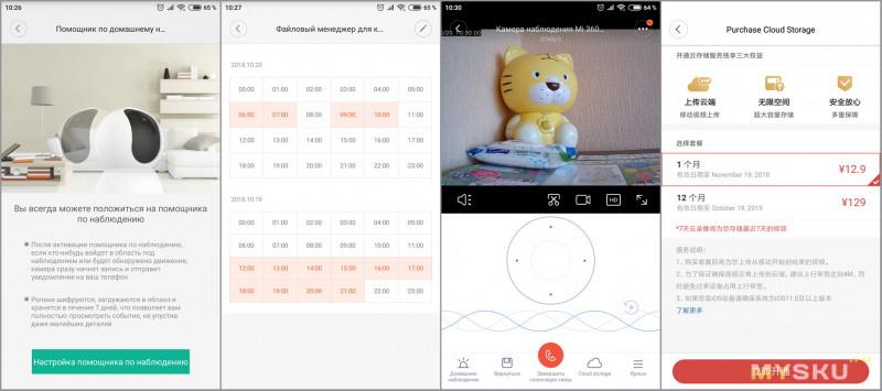 Поворотная камера Xiaomi Mijia 360° 1080P (MJSXJ02CM)