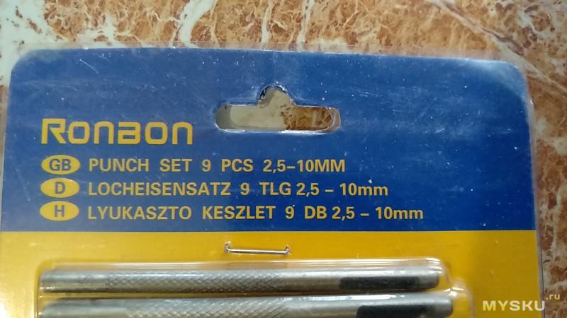 """Закалённые круглые пробойники 9 шт., размер 2,5 - 10 мм. """"Не просто кожа"""" часть 4"""