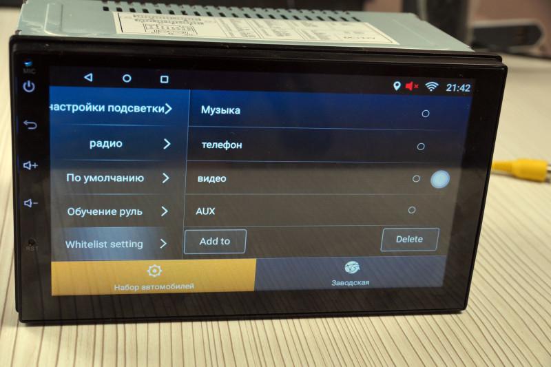 прошивка для китайской магнитолы 2 din с навигацией на андроид скачать
