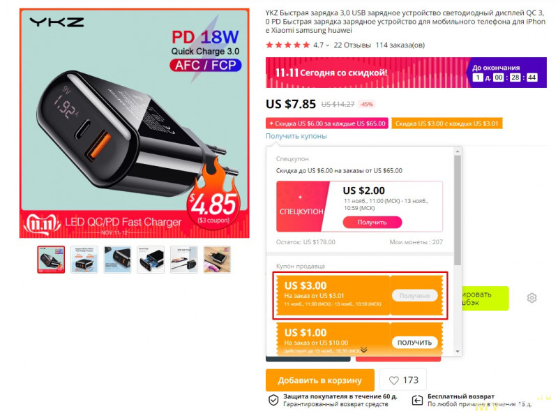 Сетевое зарядное устройство с дисплеем и QC за $4.85