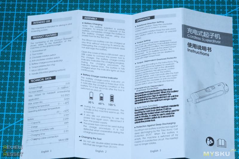 Аккумуляторная отвертка YUNZHONG 58 предметов.