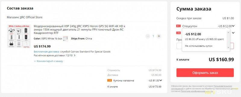Новая версия квадрокоптера JJRC X9PS Heron за 0.99