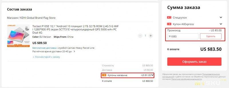 "10"" планшет Teclast P10SE за .5"