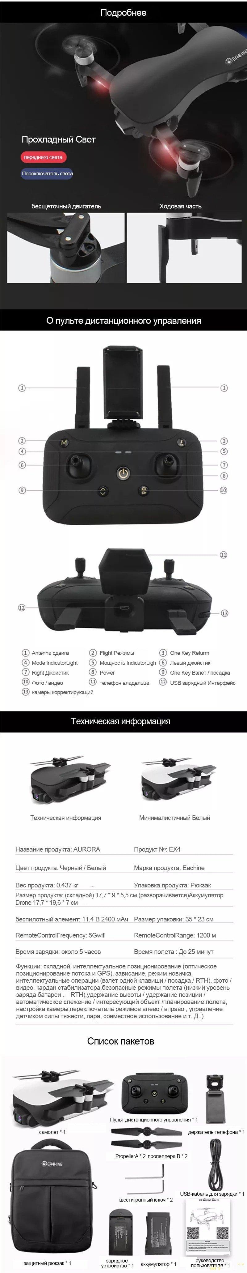 Квадрокоптер  Eachine EX4 за 1.31(RU склад)
