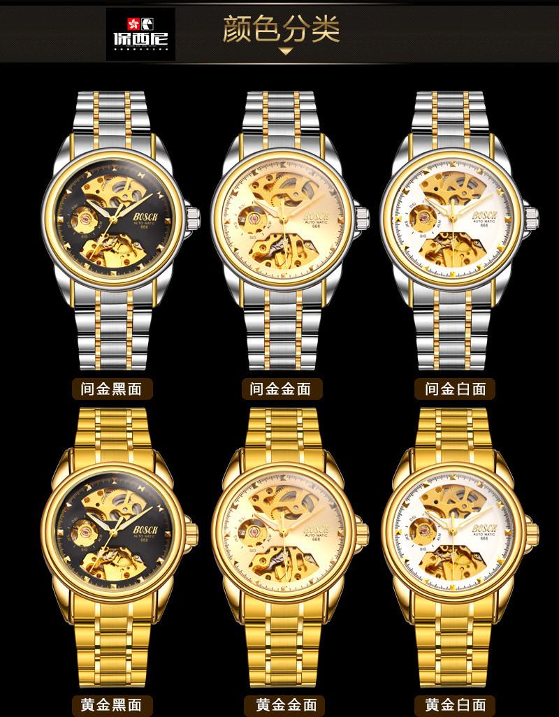 Часы Bosck