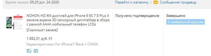 Экран Nohon на Iphone 7.