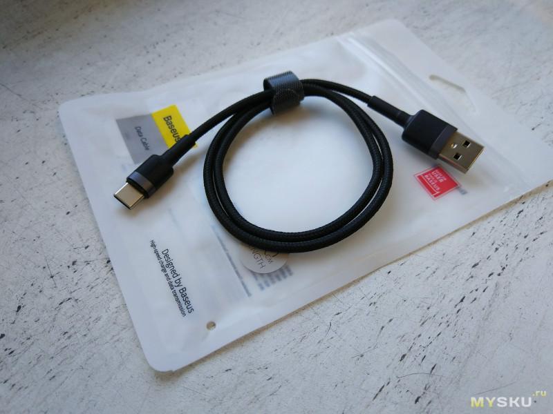Baseus USB кабель с разьемом USB type-C с поддержкой Quick Charge QC3.0 длиной 50 см