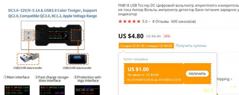 Тот самый дешевый многофункциональный тестер FNB18 с акции