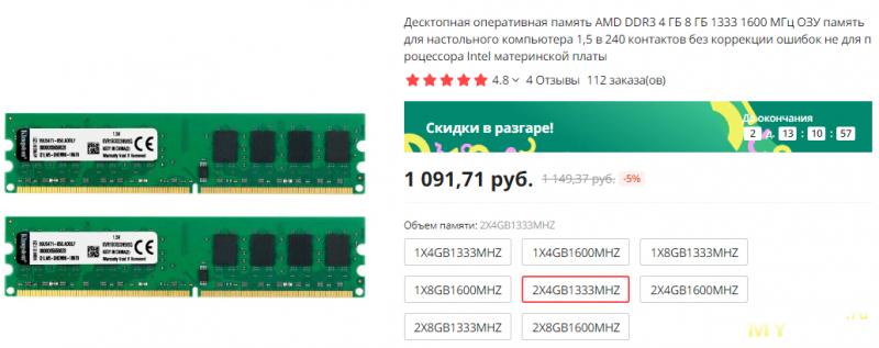 Безумные экперименты. QNCT и необычное применение памяти DDR3 для AMD.