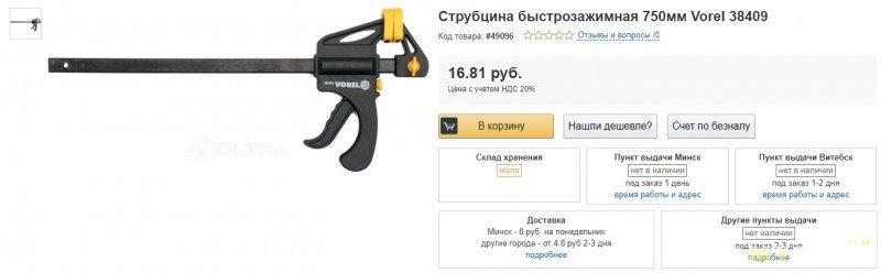"Струбцина 24"" (600 мм). Просто струбцина."