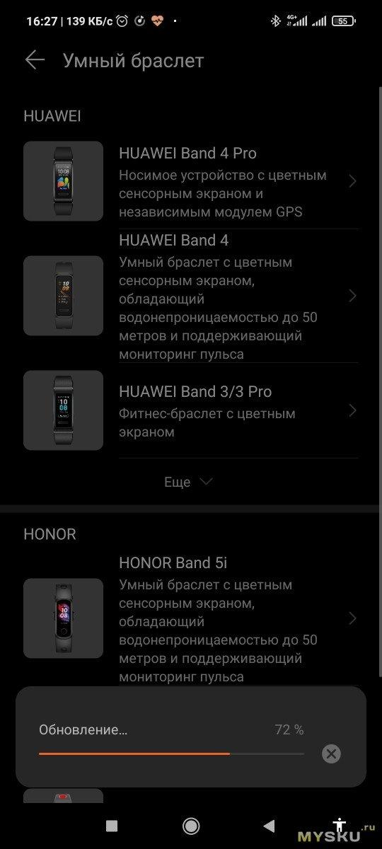 Honor Band 6. Перешёл с MiBand на Honor Band. А стоило-ли оно того?