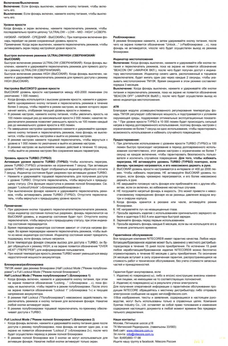 фонарик Nitecore TM10K