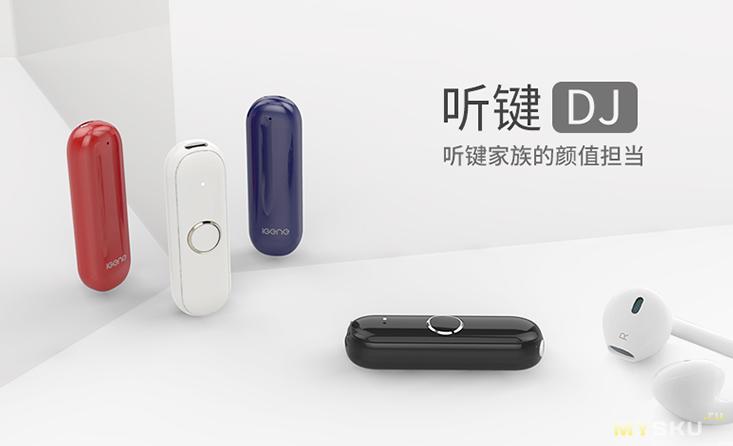 Lenovo iGene DJ, подключаем проводные наушники по Bluetooth