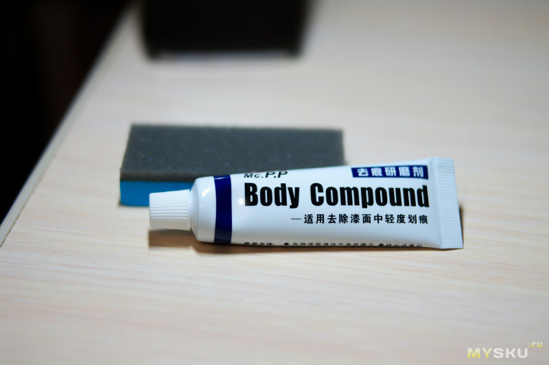 Полировочная паста Body Compound для автомобиля