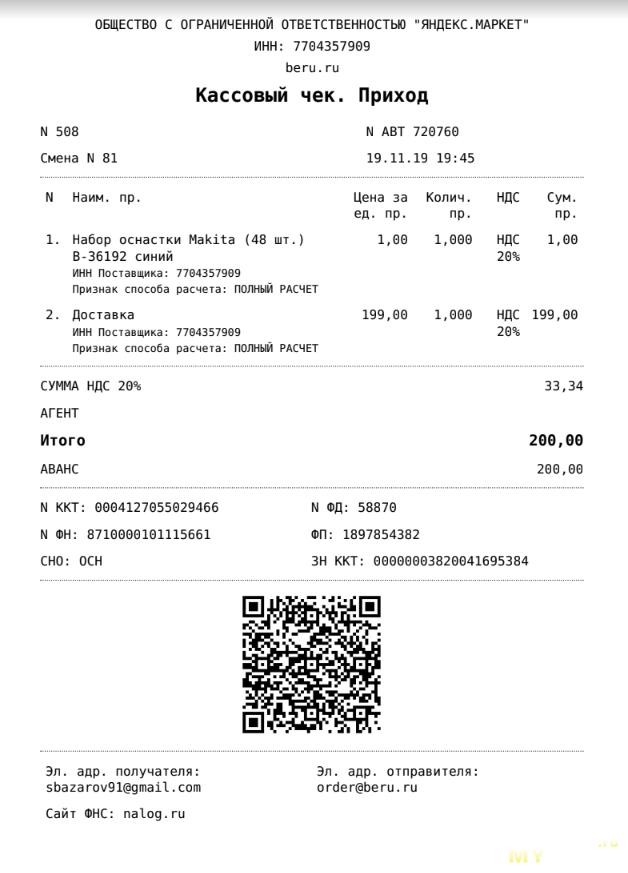 Набор оснастки Makita B-36192 под 1/4'' (48 предметов)