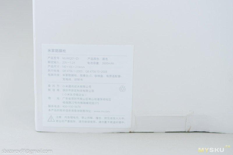 Обзор перкуссионного (массажного) пистолета Xiaomi Mijia Fascia Gun