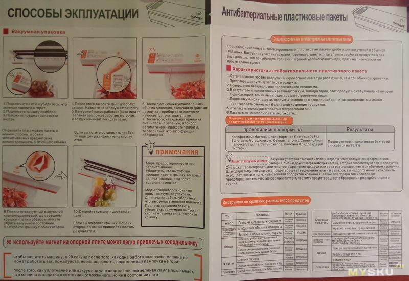 вакуумный упаковщик vs6621 инструкция по эксплуатации