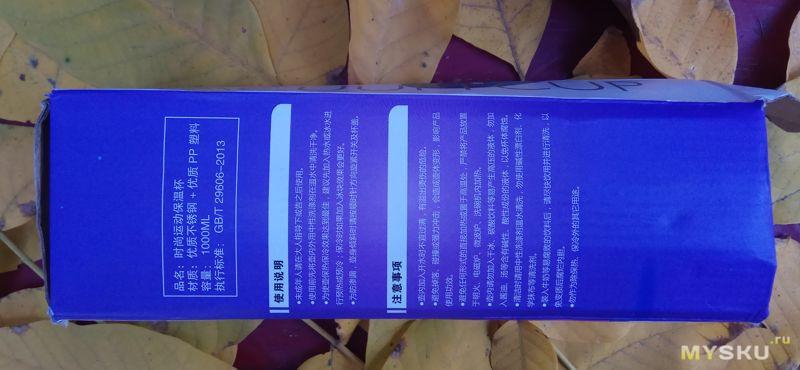 Китайская-китайская «ноунейм» термокружка/термос на 1 литр