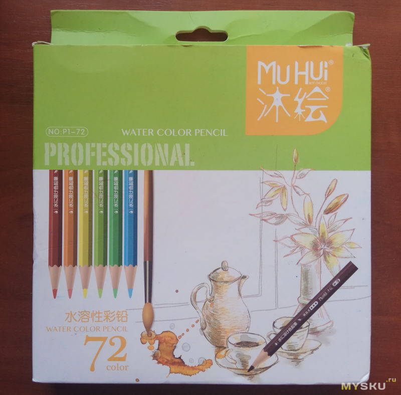 Акварельные карандаши