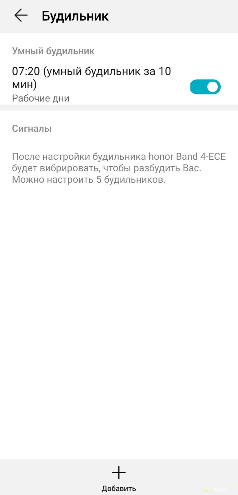 Фитнес-браслет Honor Band 4-ECE