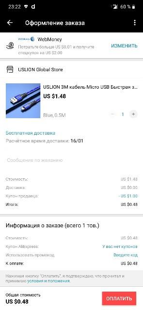 Micro-USB кабели в тканевой оплетке от 48 центов
