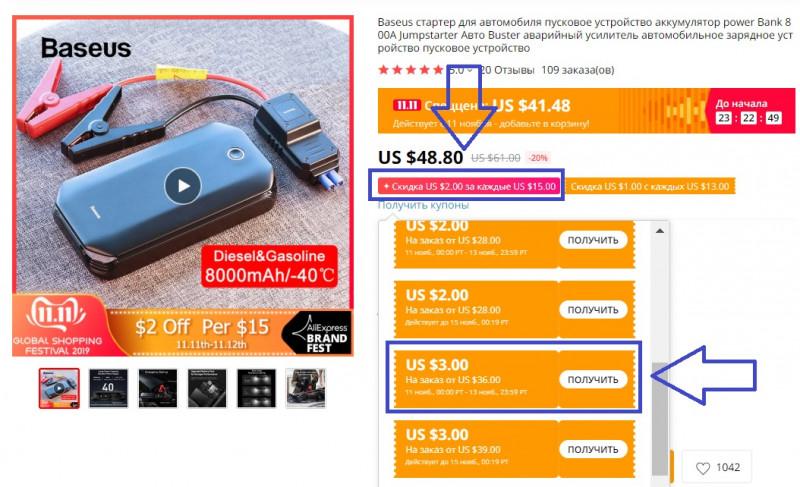 Пускозарядное для авто Baseus 8000mah за 31.48$