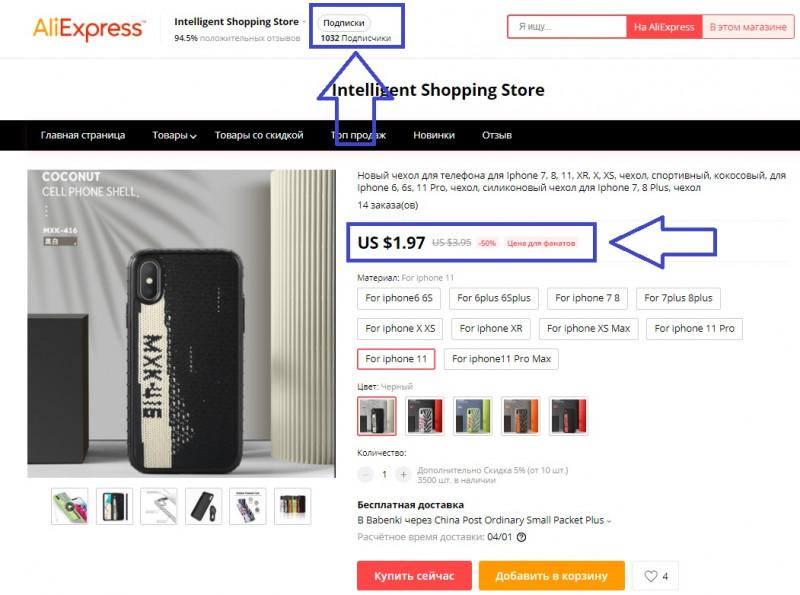 Спортивный чехол для iphone за 1.97$