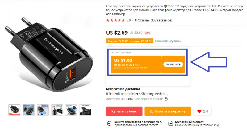 Зарядное устройство QC 3.0 за 1.69$
