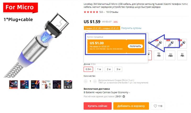 Магнитные кабели от 59 центов (Micro-USB/Type-C/Lightning)