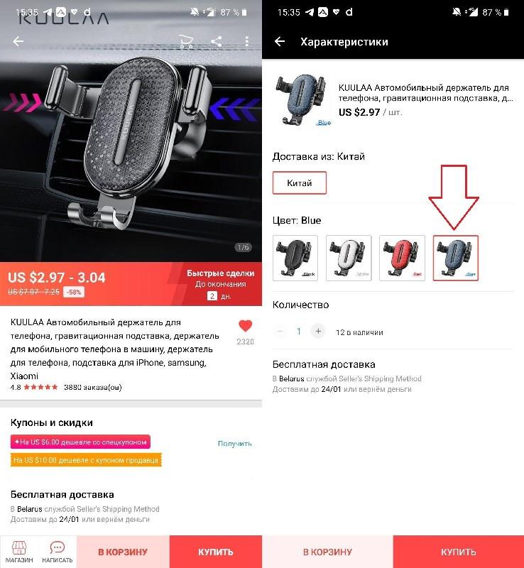 Автомобильный держатель за 2.97$ (Ali app)